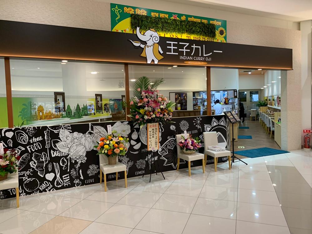 王子カレー福岡小郡店
