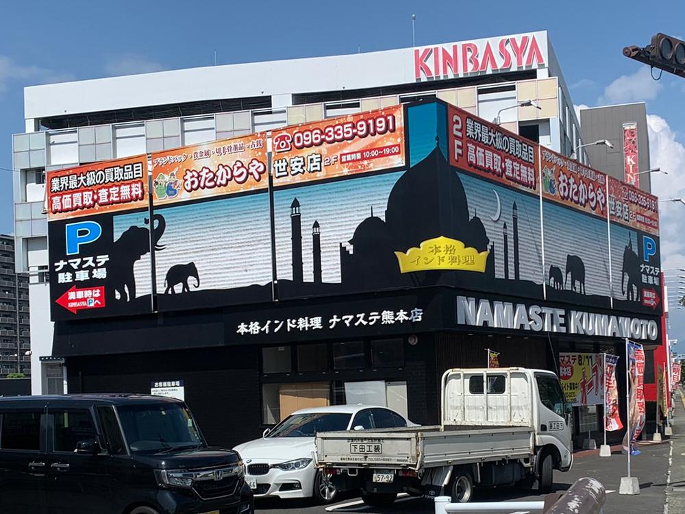 ナマステ 熊本店