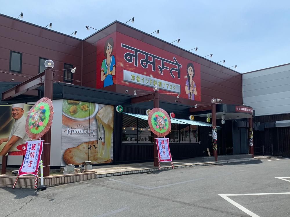 ナマステ 倉敷インター店