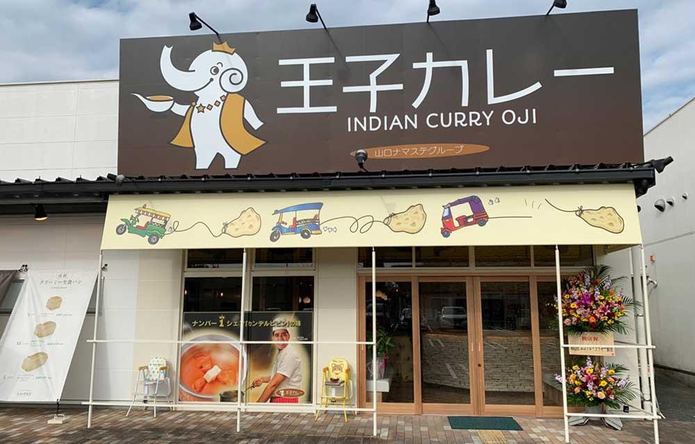 王子カレー 筑紫野店